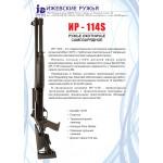Охотничье самозарядное ружье  ИР-114S