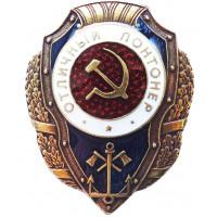 Знак  Отличный пантонер орб.1943г, тяжел, горяч.эмаль на закрутке РЕПРО ВОВ СССР